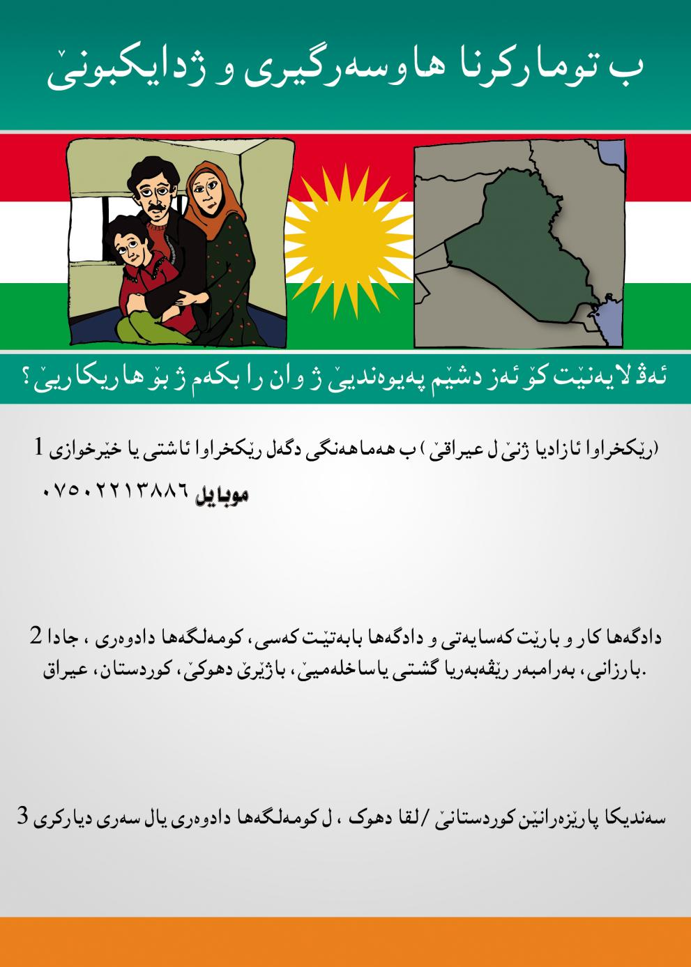 Know-Your-Rights Comic Strip in Kurdish
